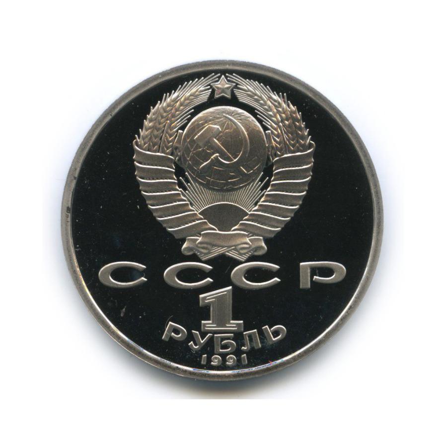 1 рубль — XXV летние Олимпийские Игры, Барселона 1992 - Борьба 1991 года (СССР)