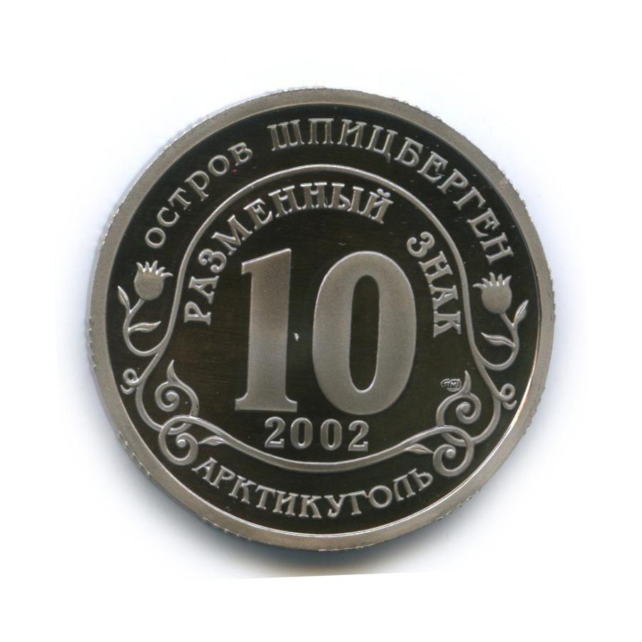 Жетон «10 разменных знаков 2002 - Против терроризма, Москва 23-26 октября, Шпицберген, Арктикуголь» СПМД (Россия)
