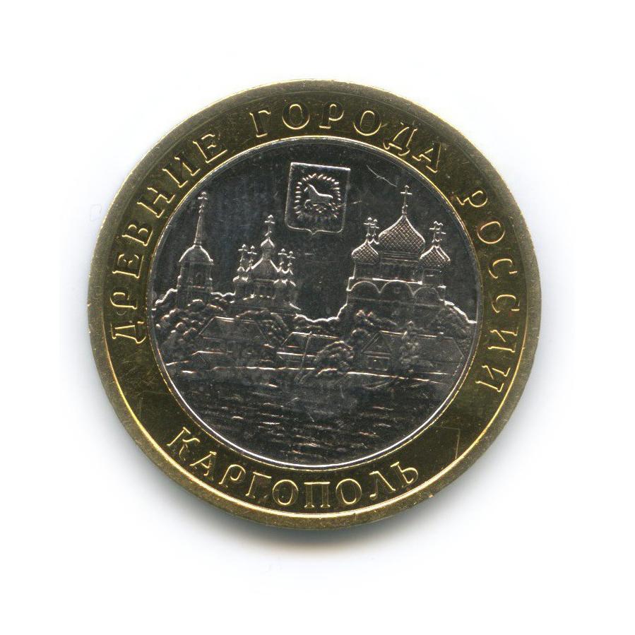 10 рублей — Древние города России - Каргополь 2006 года (Россия)