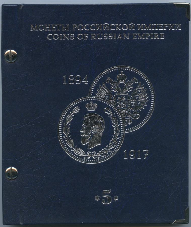 Альбом для монет «Монеты Российской Империи - 5 копеек 1894-1917 гг.» (Россия)