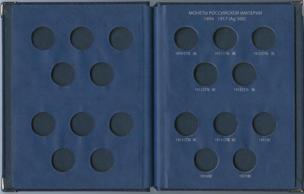 Альбом для монет «Монеты Российской Империи - 20 копеек 1894-1917 гг.» (Россия)