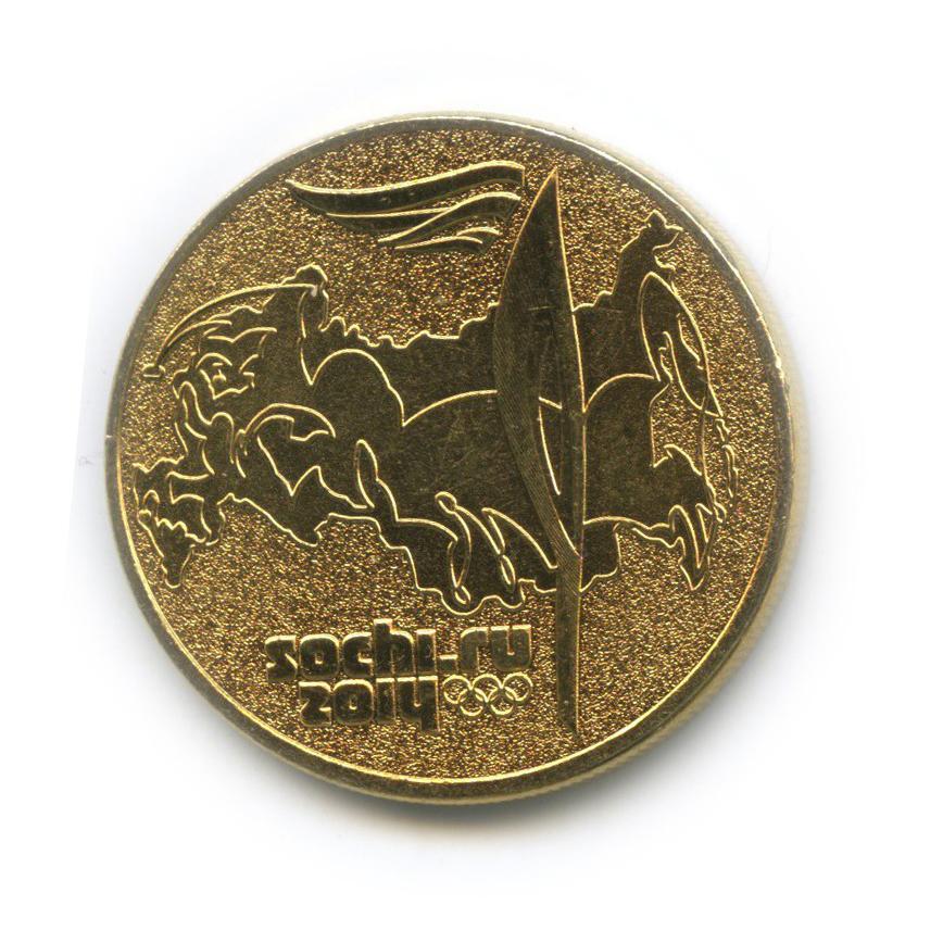 25 рублей — XXII зимние Олимпийские Игры иXIзимние Паралимпийские Игры, Сочи 2014 - Факел (позолота) 2014 года (Россия)