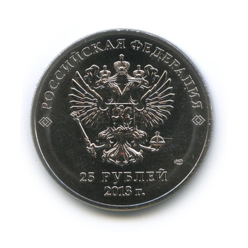 25 рублей — XIзимние Паралимпийские Игры, Сочи 2014 - Талисманы 2013 года (Россия)