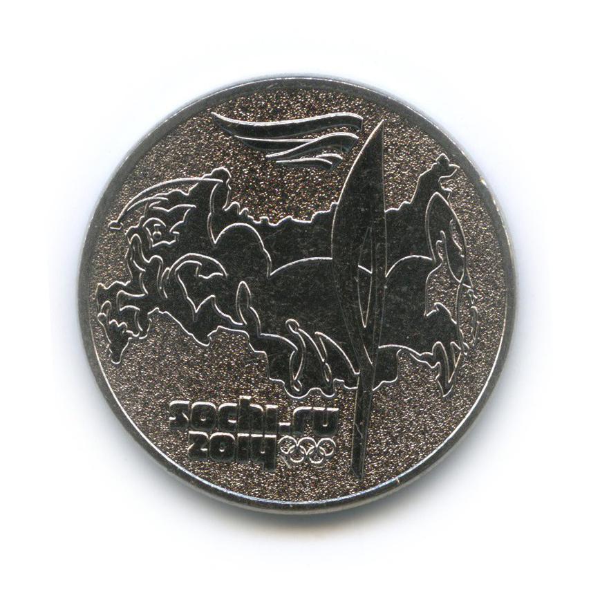 25 рублей — XXII зимние Олимпийские Игры иXIзимние Паралимпийские Игры, Сочи 2014 - Факел 2014 года (Россия)