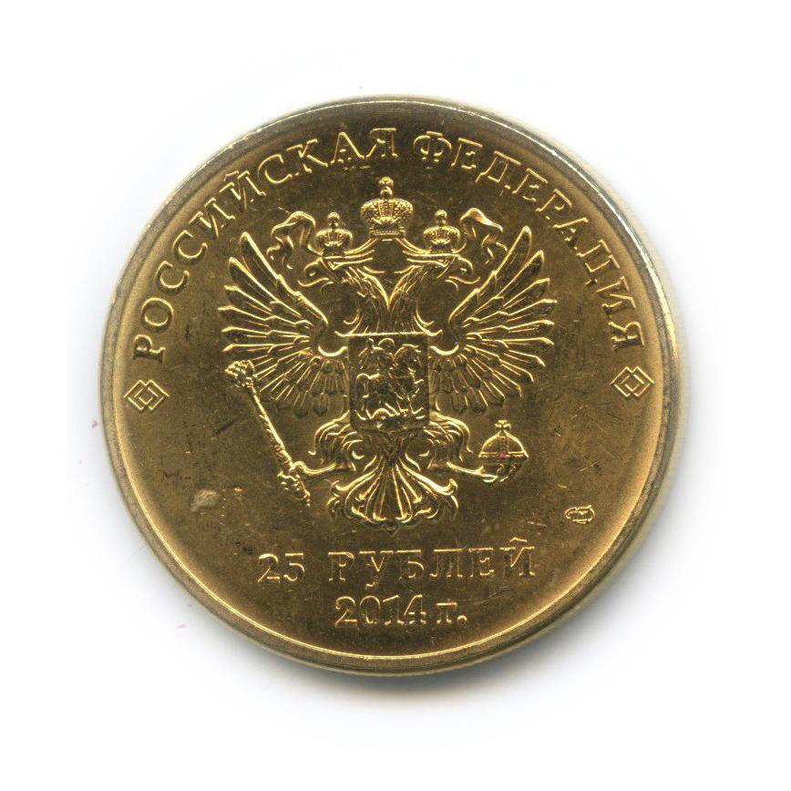 25 рублей — XXII зимние Олимпийские Игры иXIзимние Паралимпийские Игры, Сочи 2014 - Эмблема (позолота) 2014 года (Россия)