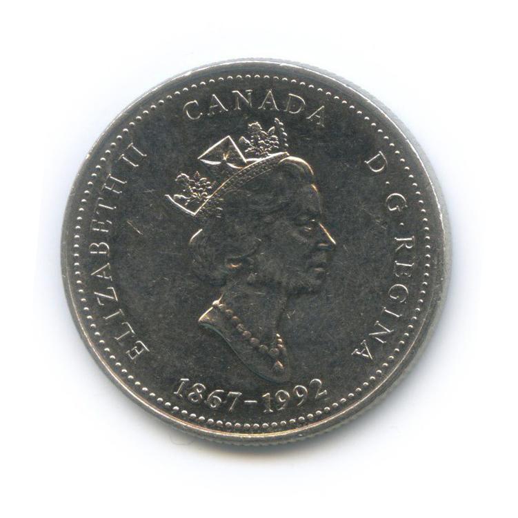 25 центов (квотер) — 125 лет Конфедерации Канада - Остров Принца Эдуарда 1992 года (Канада)