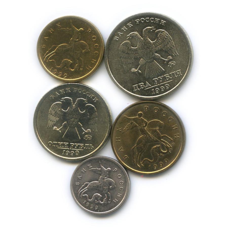 Набор монет России 1999 года ММД (Россия)