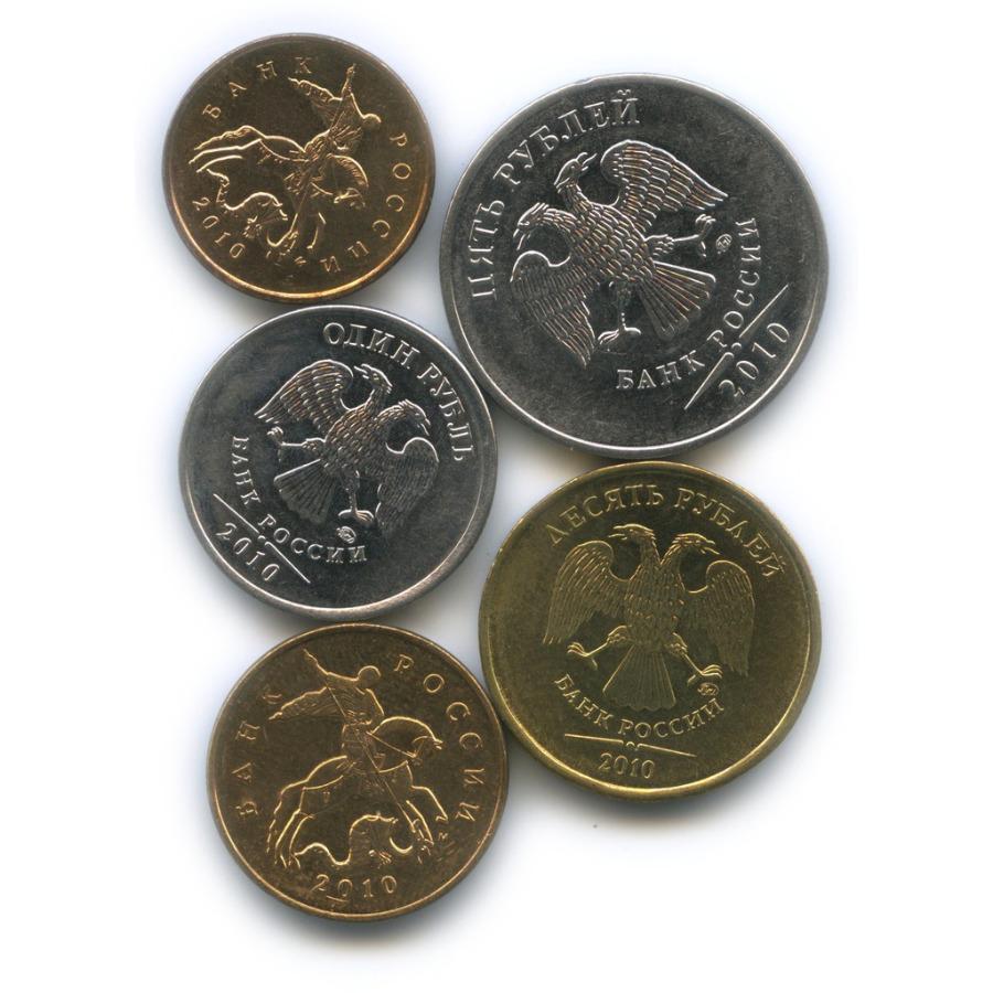Набор монет России 2010 года ММД (Россия)
