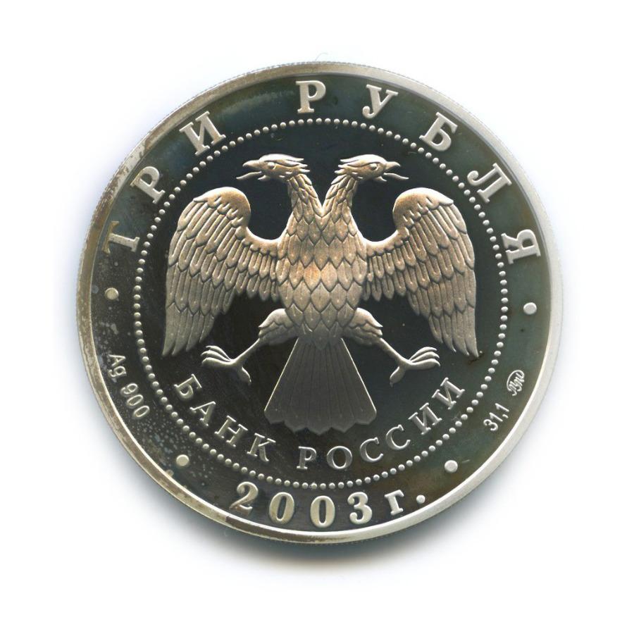 3 рубля - Восточный календарь - Год козы 2003 года (Россия)