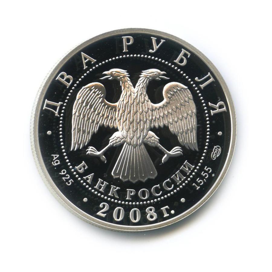 2 рубля - 100 лет содня рождения И. М. Франка 2008 года (Россия)