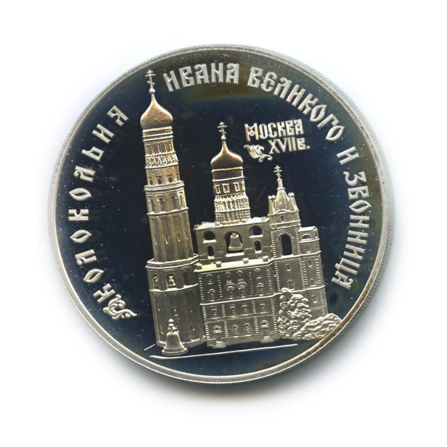 3 рубля — Памятники архитектуры России - Колокольня «Ивана Великого» 1993 года (Россия)