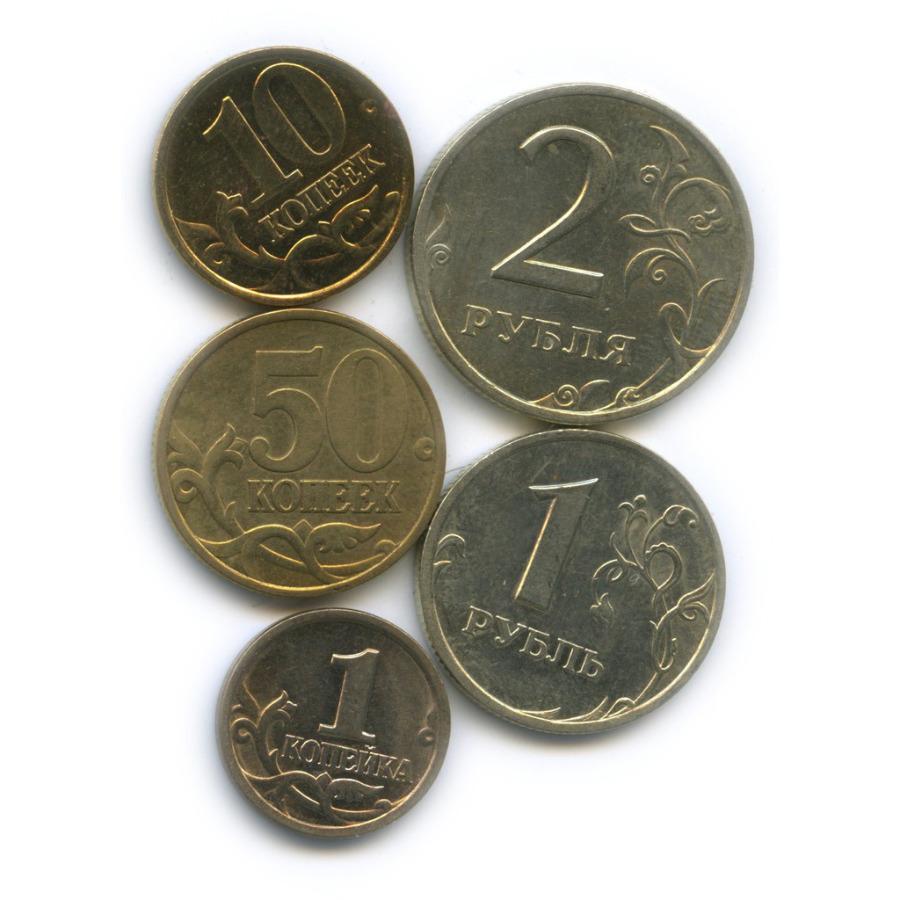 Набор монет России 1999 года СПМД (Россия)