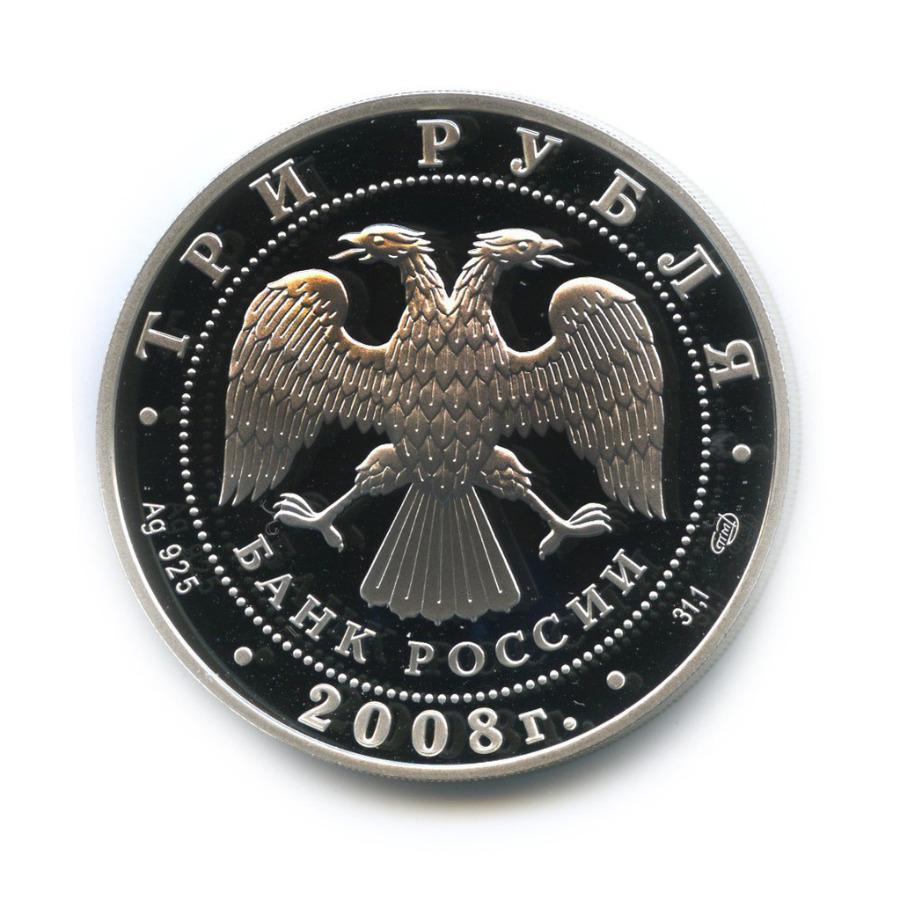 3 рубля - Кубок мира поспортивной ходьбе, г. Чебоксары 2008 года (Россия)