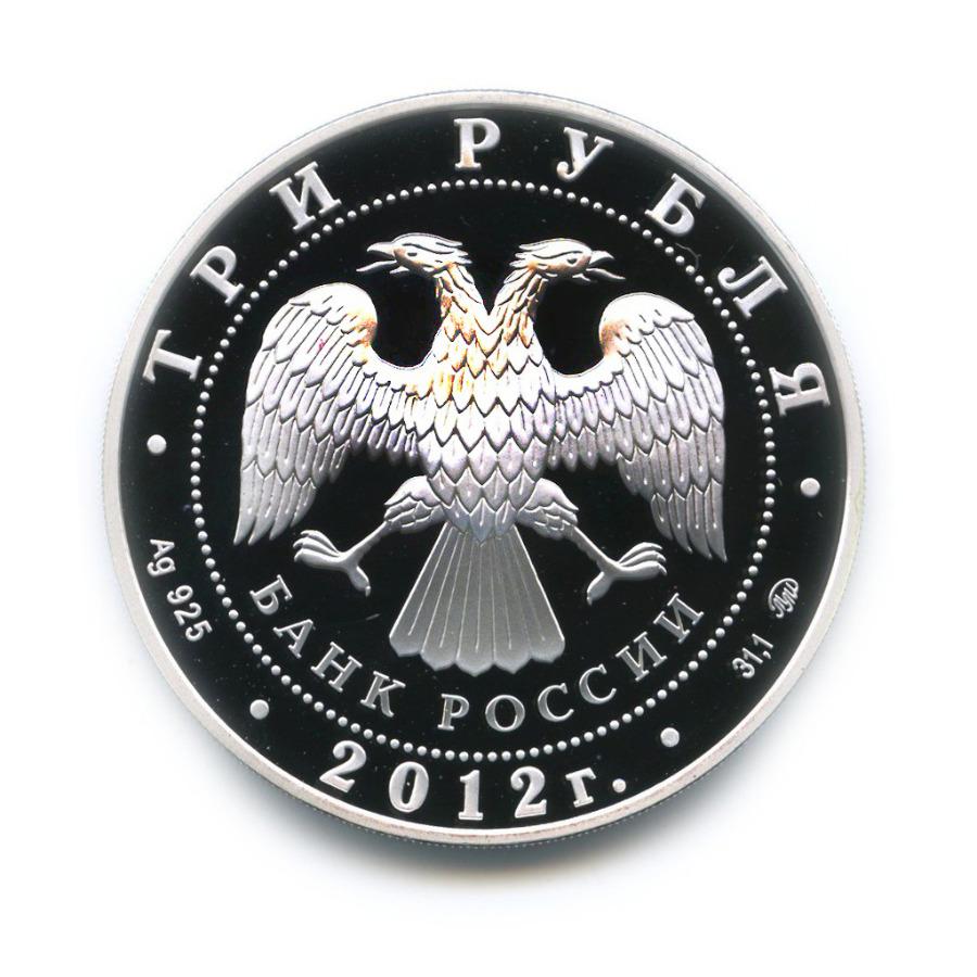 3 рубля - Остров Врангеля 2012 года (Россия)