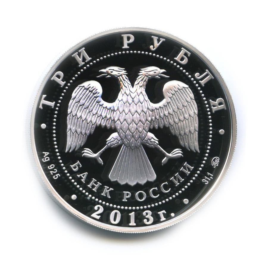 3 рубля - 2013 год охраны окружающей среды вРоссии 2013 года (Россия)