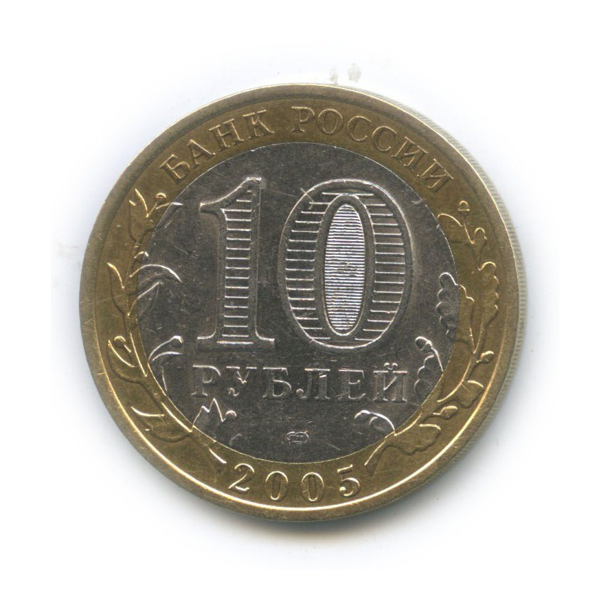 10 рублей — Древние города России - Казань 2005 года (Россия)