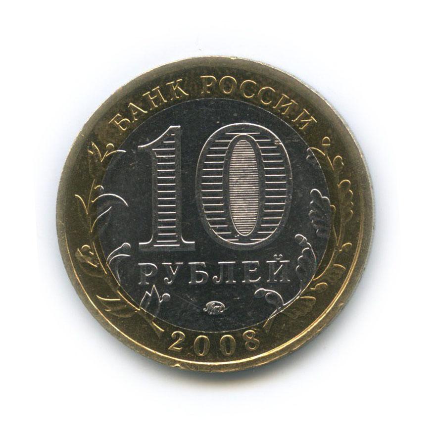 10 рублей — Российская Федерация - Свердловская область 2008= ММД (Россия)