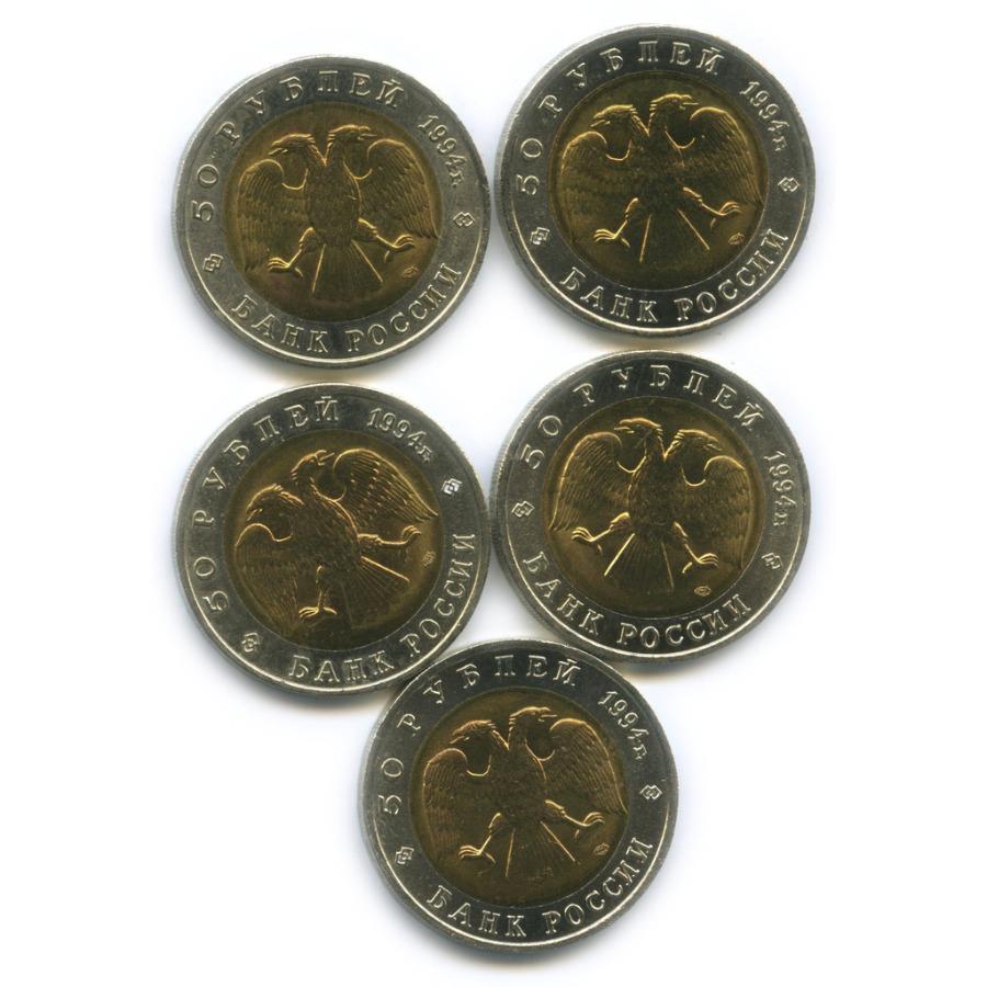 Набор монет 50 рублей - Красная книга 1994 года (Россия)