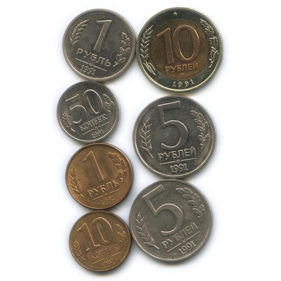 Набор монет (СССР, Россия) 1991, 1992