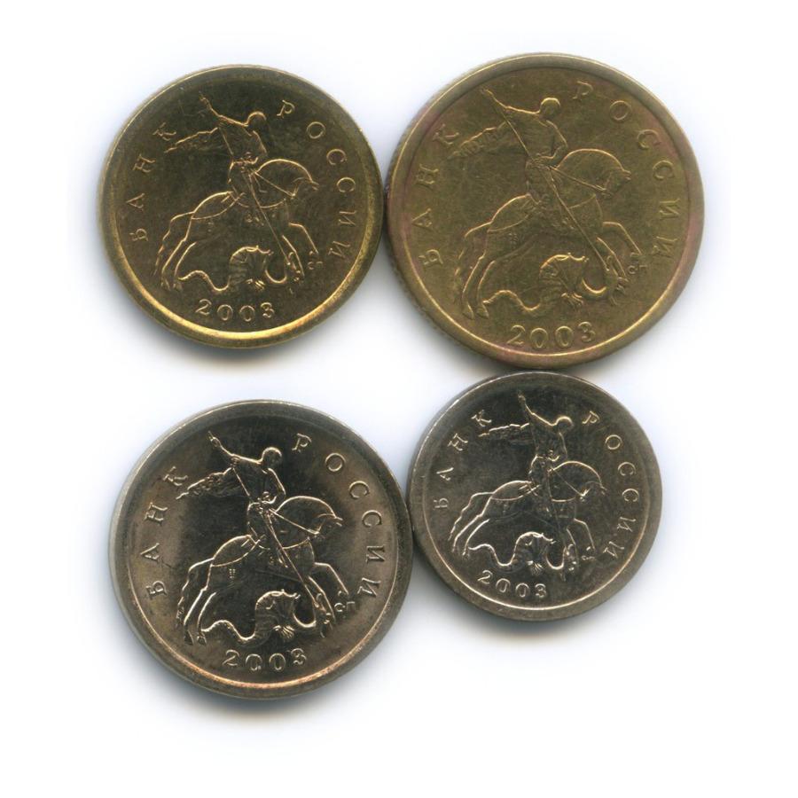 Набор монет России 2003 года СП (Россия)