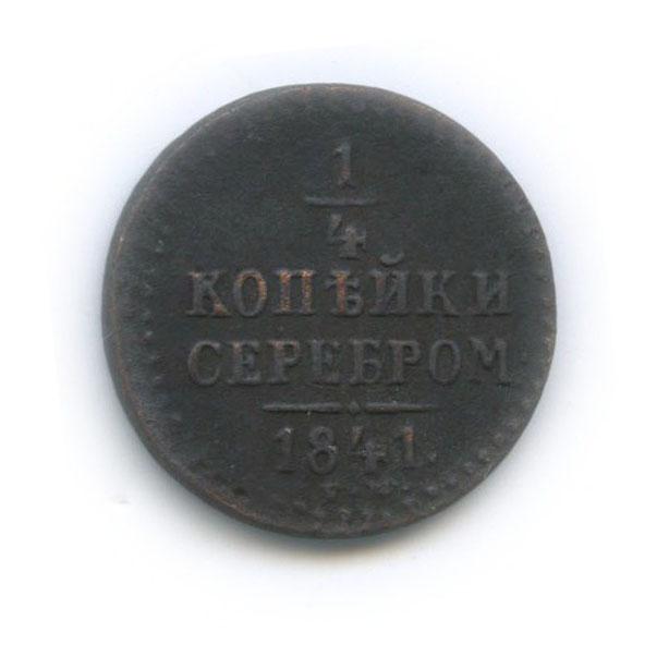 1/4 копейки серебром 1841 года ЕМ (Российская Империя)