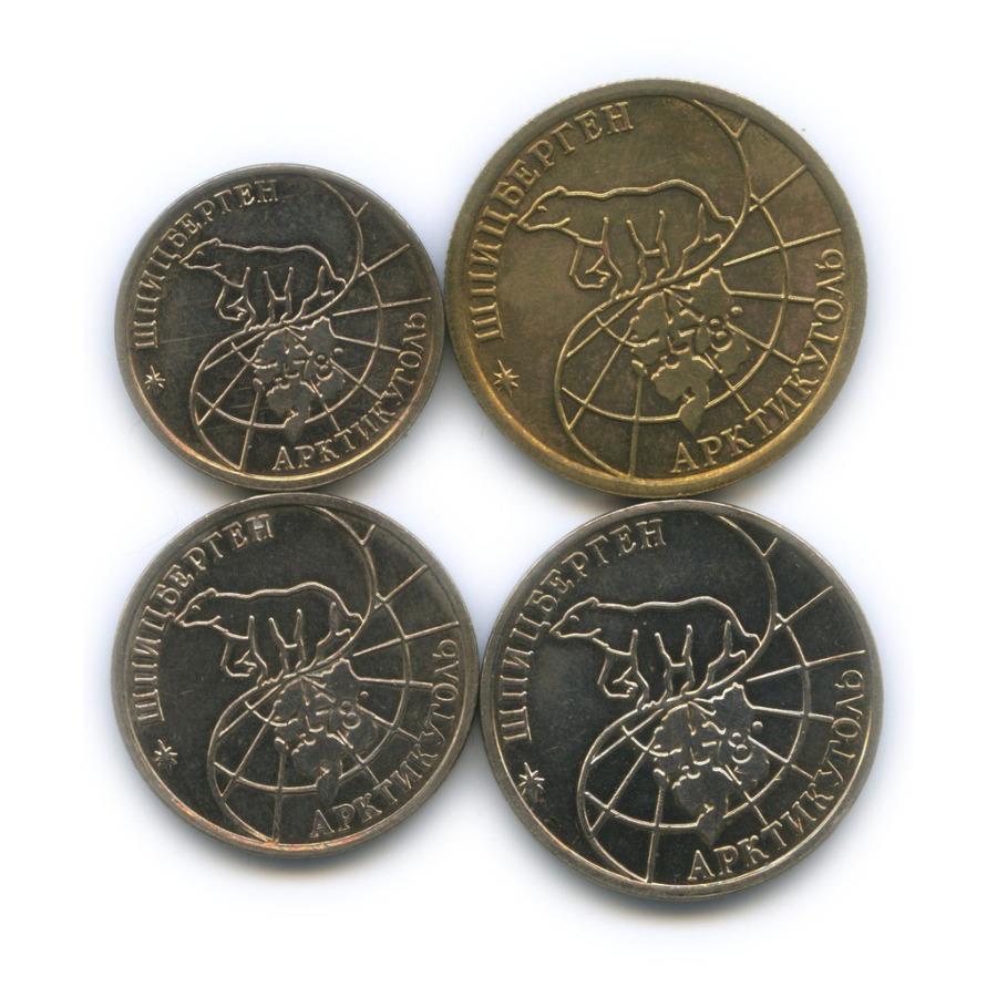 Набор монет (Арктикуголь, Шпицберген) 1993 года ММД (Россия)
