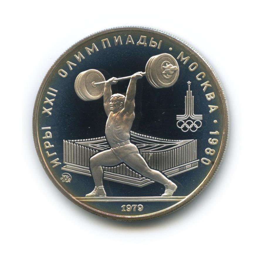 5 рублей — XXII летние Олимпийские Игры, Москва 1980 - Тяжелая атлетика 1979 года ММД (СССР)