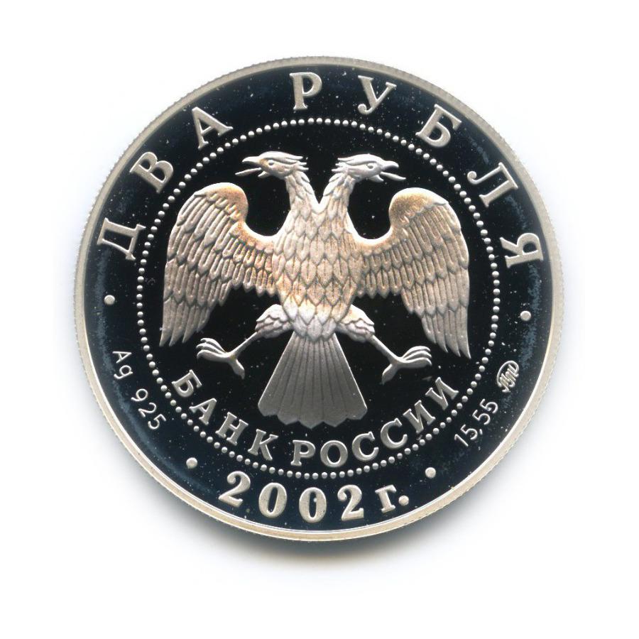 2 рубля - 100-летие со дня рождения Л.П. Орловой 2002 года (Россия)
