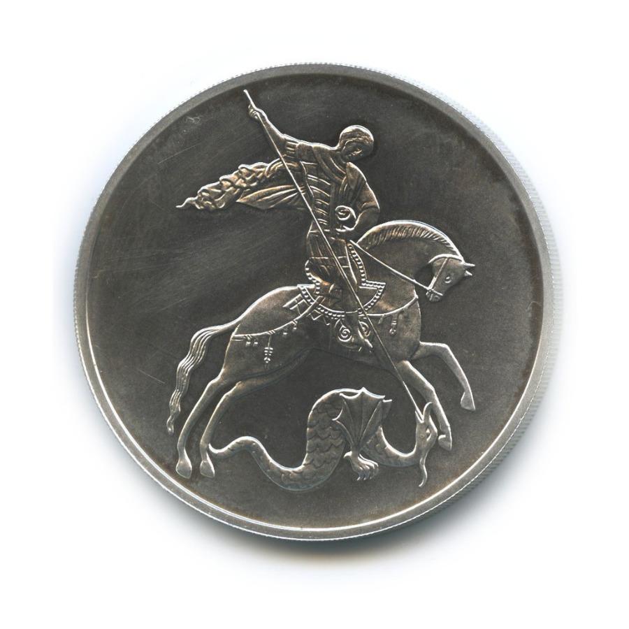 3 рубля — Георгий Победоносец 2009 года (Россия)