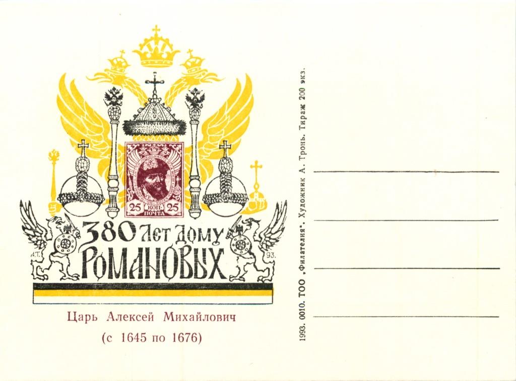 Карточка почтовая (редкая, тираж 200 экземпляров) (Россия)