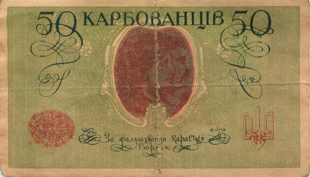 50 карбованцев (Украина)
