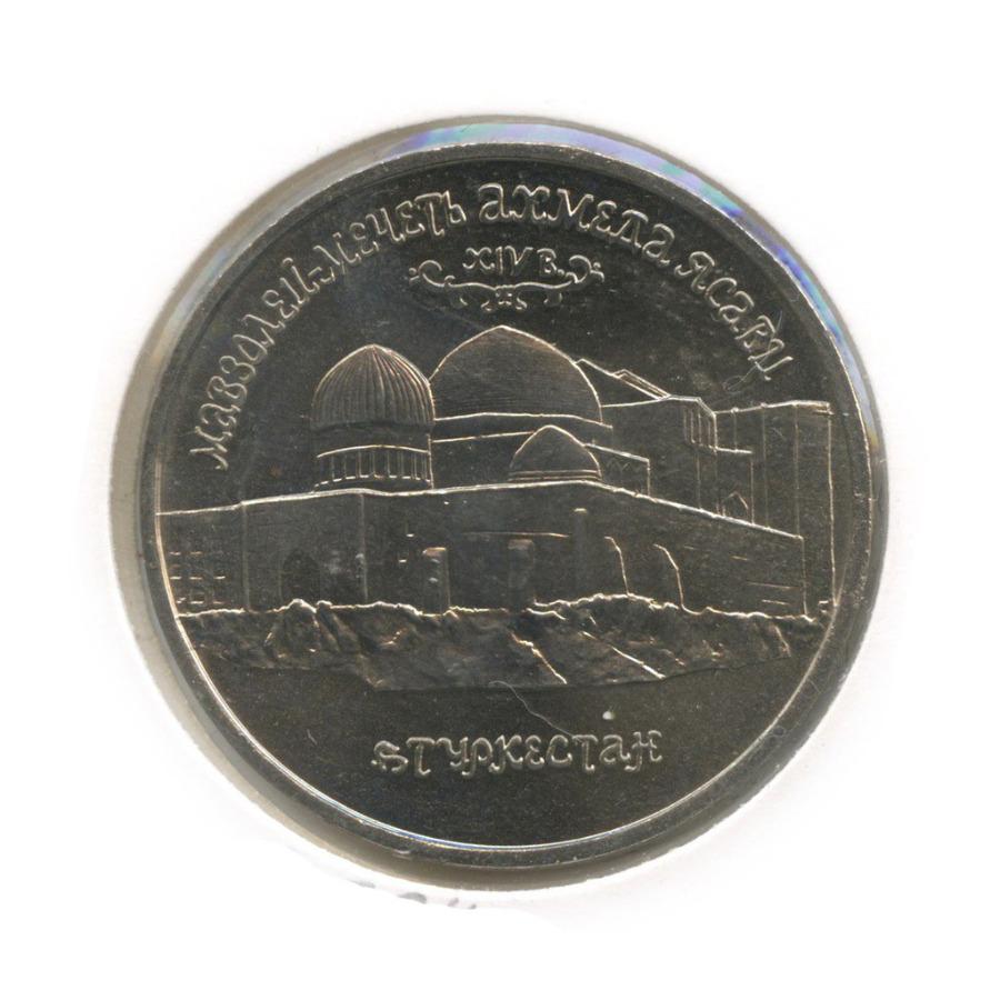 5 рублей — Мавзолей-мечеть Ахмеда Ясави в г. Туркестане (Республика Казахстан), вхолдере 1992 года (Россия)