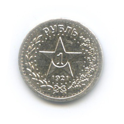Жетон водочный «1 рубль 1921, СССР» (серебро 999 пробы) 2012 года НРГ (Россия)