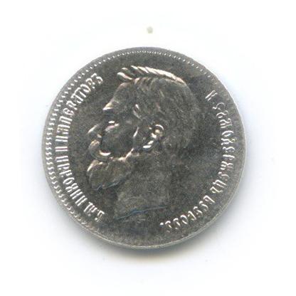 Жетон водочный «Николай II» (серебро 999 пробы) 2012 года НРГ (Россия)