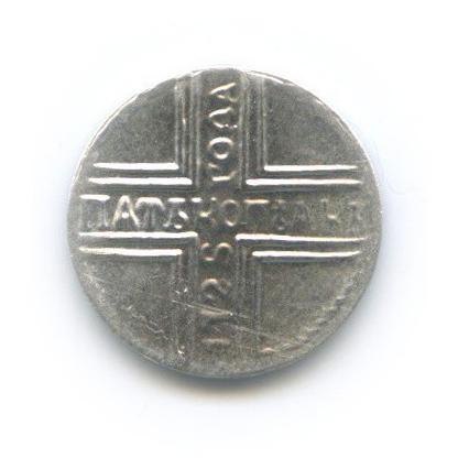 Жетон водочный «5 копеек 1725, Российская Империя» (серебро 999 пробы) 2012 года НРГ (Россия)