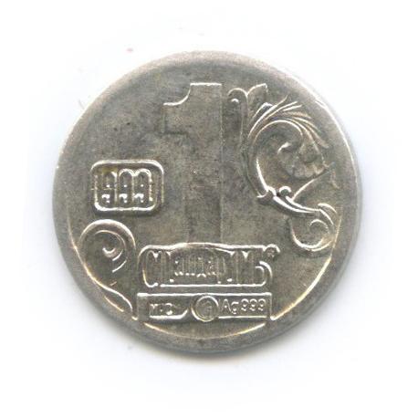 Жетон водочный «Гоголь Н. В.» (серебро 999 пробы) ИРСМ (Россия)