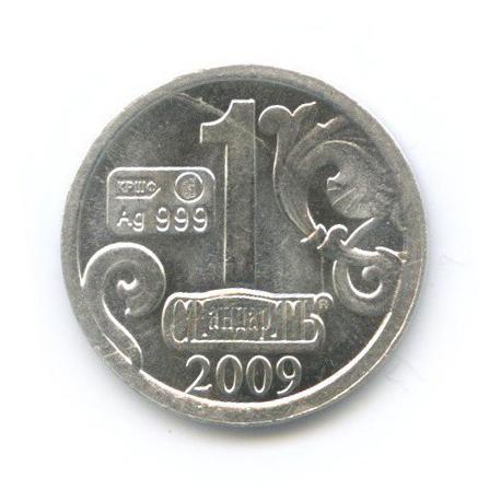 Жетон водочный «Уссурийский тигр» (серебро 999 пробы) 2009 года КРШФ (Россия)