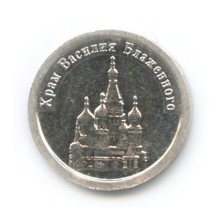 Жетон водочный «Храм Василия Блаженного» (серебро 999 пробы) ИРСМ (Россия)
