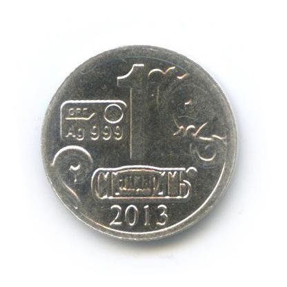 Жетон водочный «15 копеек 1921, СССР» (серебро 999 пробы) 2013 года ОРГ (Россия)