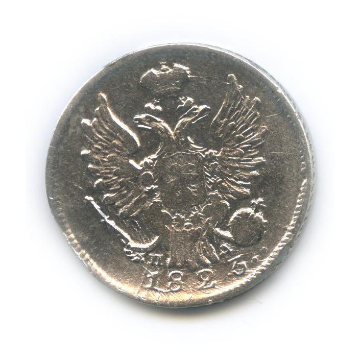 20 копеек 1823 года СПБ ПД (Российская Империя)