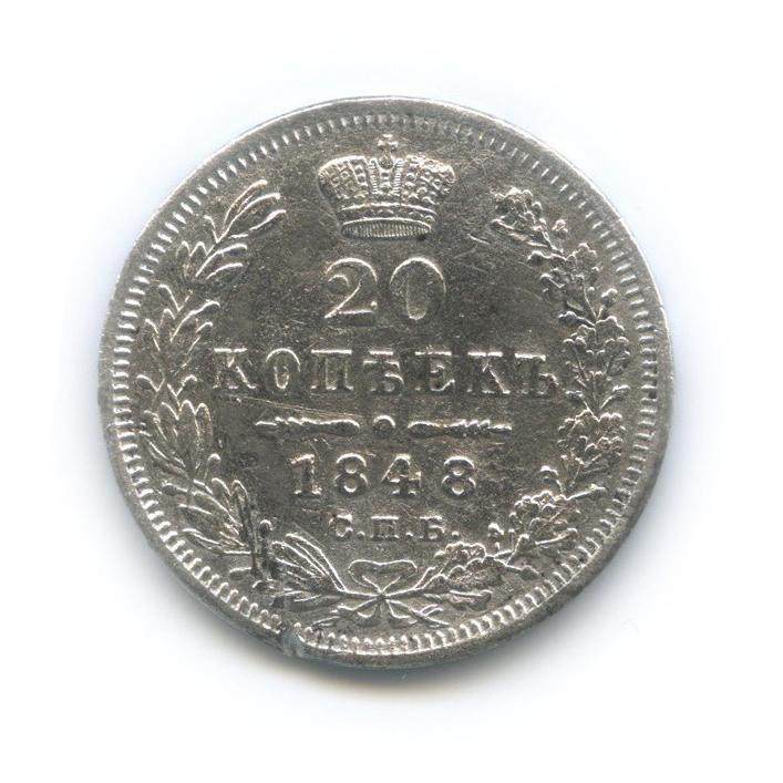 20 копеек 1848 года СПБ HI (Российская Империя)