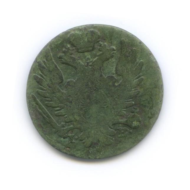 1 грош, Россия для Польши 1825 года IB (Российская Империя)