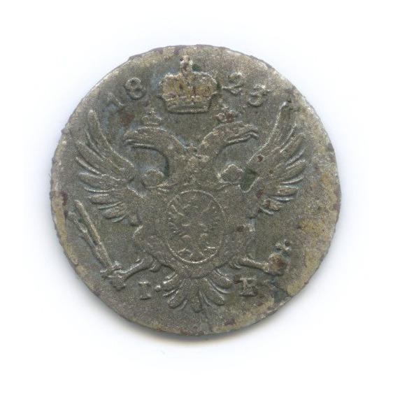 5 грошей, Россия для Польши 1823 года IB (Российская Империя)