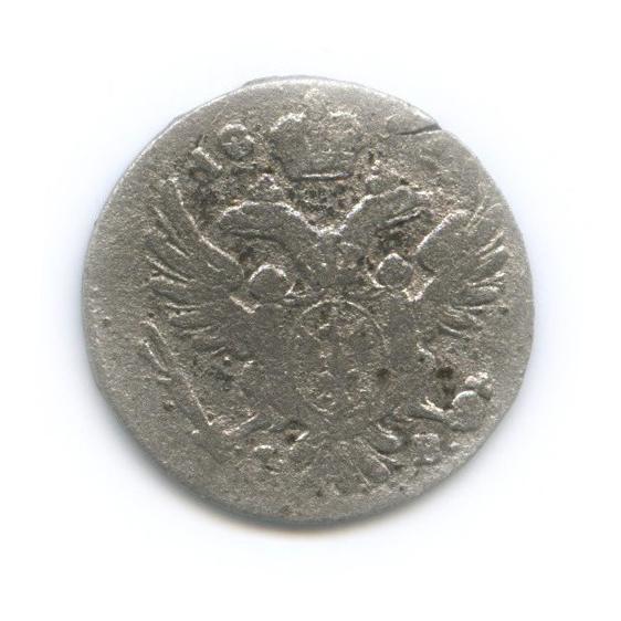 5 грошей, Россия для Польши 1821 года IB (Российская Империя)