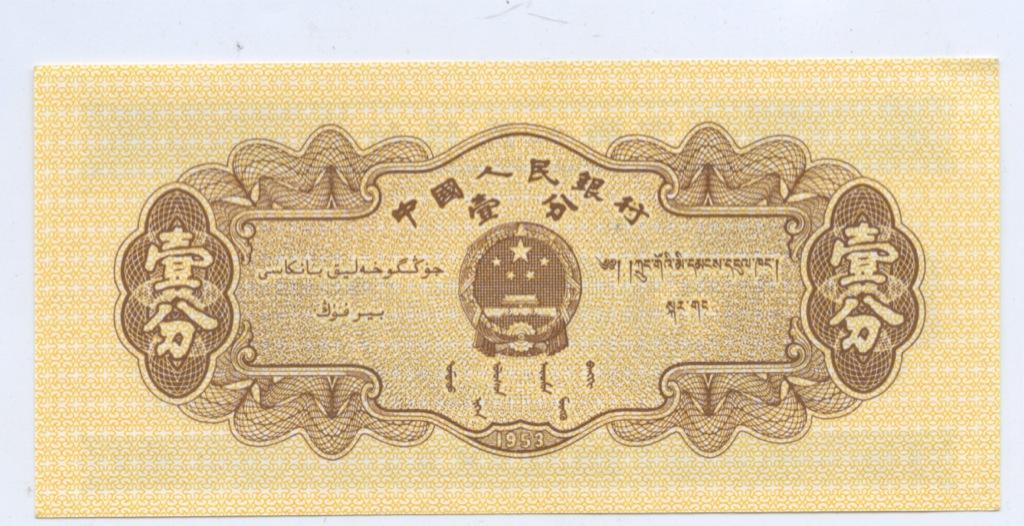 1 фэнь (Китай)