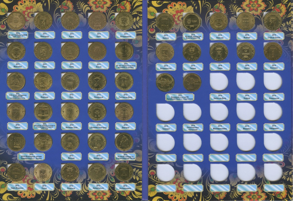 Набор юбилейных монет 10 рублей (вальбоме) 2010-2014 (Россия)