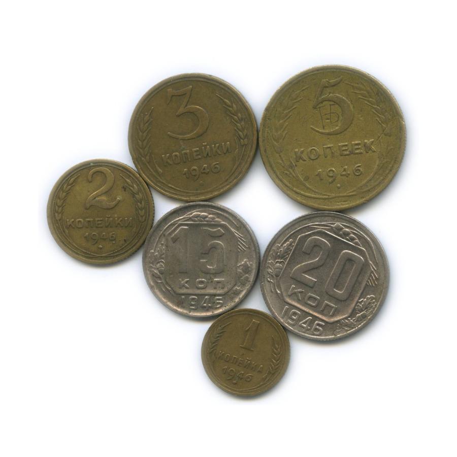Набор монет СССР 1946 года (СССР)