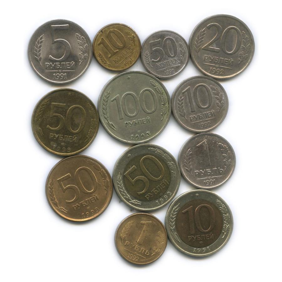 Набор монет (СССР, Россия) 1991-1993 ЛМД