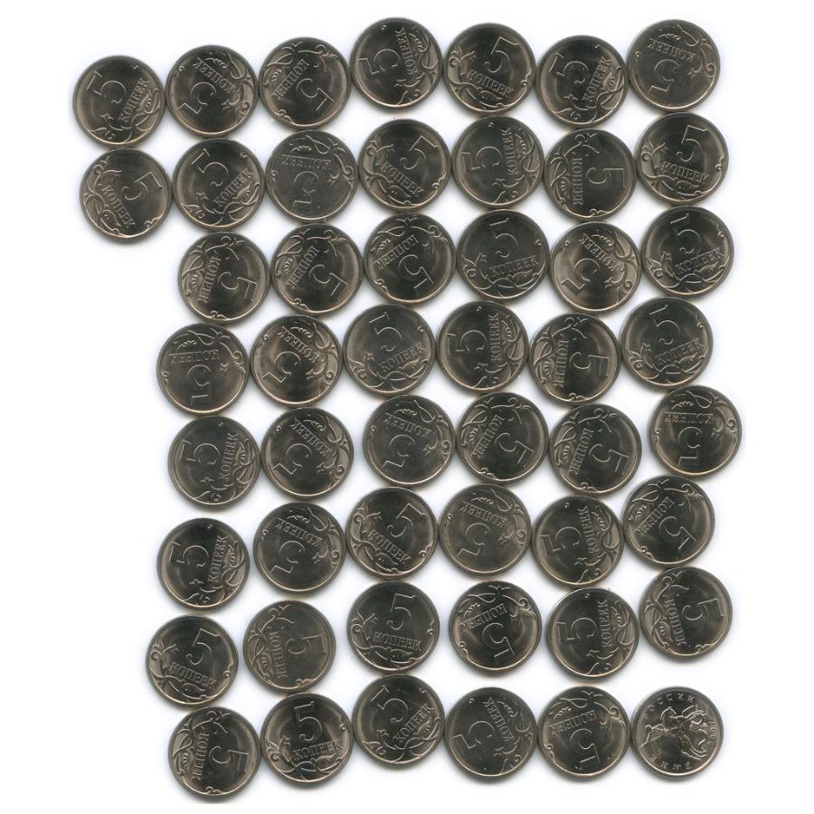 Набор монет 5 копеек (50 шт.) 2007 года СПБ (Россия)