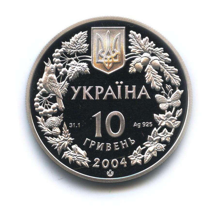 10 гривен - Азовка 2004 года (Украина)